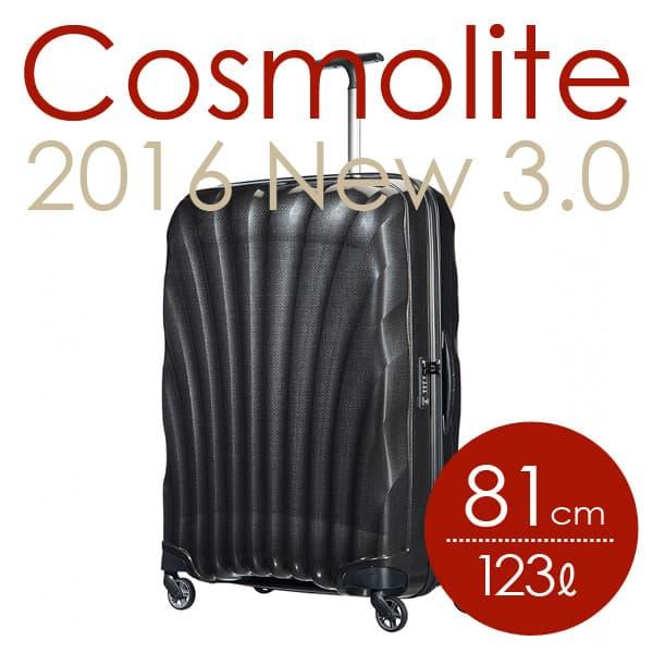 サムソナイト コスモライト3.0 スピナー 81cm ブラック Samsonite Cosmolite 3.0 Spinner V22-09-307 123L