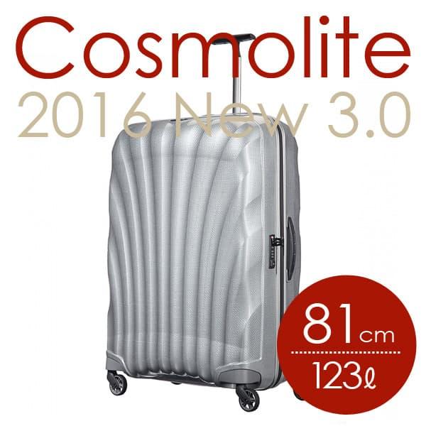サムソナイト コスモライト3.0 スピナー 81cm シルバー Samsonite Cosmolite 3.0 Spinner V22-25-307 123L