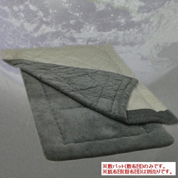 プラチナウェーブ寝具 宇宙(SORA) 敷きパット シングルサイズ