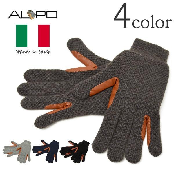 ALPO(アルポ) カシミアニットレザーグローブ / 手袋 / メンズ 752/MC / イタリア製