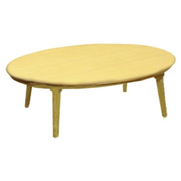 ファッションの巨大な分身 こたつ 楕円テーブル オーバル 幅105cm 北欧モダン コタツのみ
