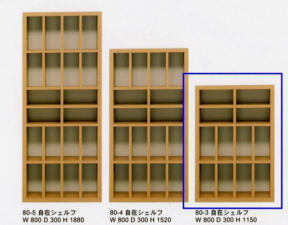 収納ラック/書棚/本棚/シェルフ( 北欧 モダン)ミッドセンチュリー トラップ自在 シェルフ80-3