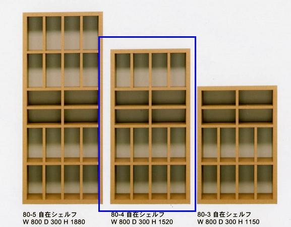 収納ラック/書棚/本棚/シェルフ( 北欧 モダン)ミッドセンチュリー トラップ自在 シェルフ80-4