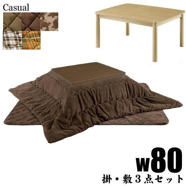 ��� 家具調 ��� リビング 長方形 80cm 60cm ロータイプ セット コタツ コタツセット 80×60 ���テーブル 掛�敷� 布団セット メラミン �リエステル100% シンプル 和風 モダン ベーシック 中間スイッ� �料無料