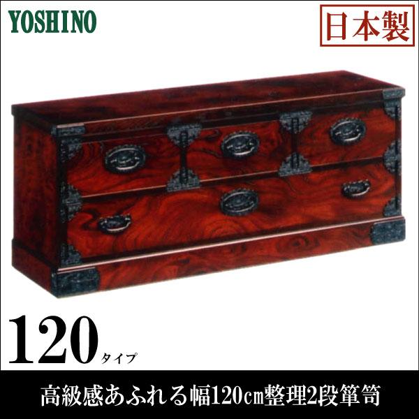 民芸家具(和風 和モダン)和タンス(キャビネット サイドボード) 木製 【 開梱設置無料 】 整理2段120