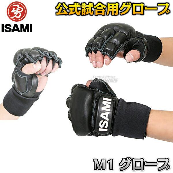 【ISAMI・イサミ】オープンフィンガーグローブ M1グローブ IS-195(IS195) M/L MMA 総合格闘技【送料無料】【smtb-k】【ky】