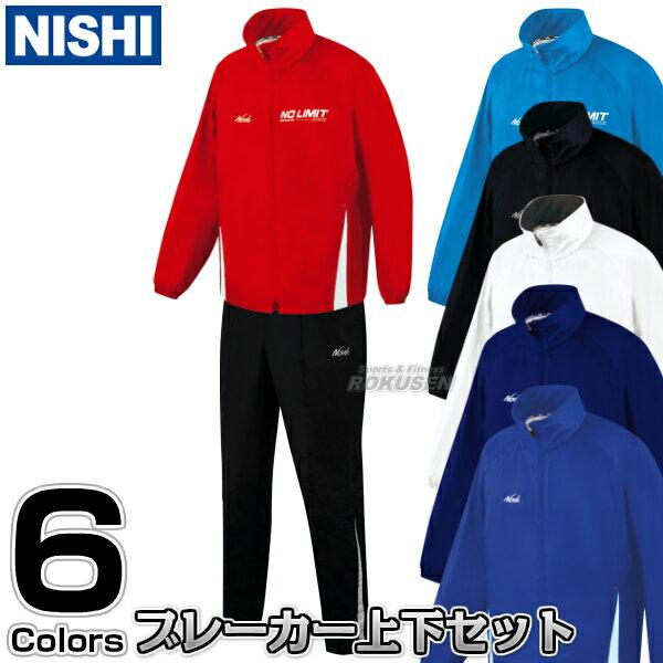 【NISHI】ウインドブレーカー ライトウインドブレーカー 上下セット N84-21J/N84-21P[ネーム加工対応]■ウィンドブレーカー