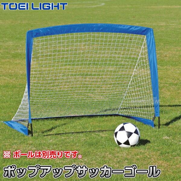 【TOEI LIGHT・トーエイライト】ポップアップサッカーゴール1 B-6359(B6359) サッカー用簡易ゴール ジスタス XYSTUS
