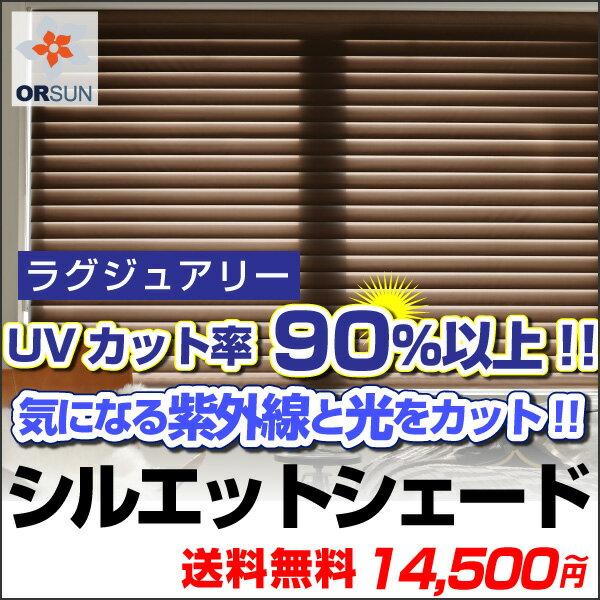 シェード 調光 スクリーン ロールスクリーン ロールカーテン オーダー UV 紫外線カット光を採り入れながら眩しさはカット おしゃれに窓辺を演出調光スクリーンオルサン シルエットシェード ラグジュアリータイプ オーダー 幅201~220cm 高さ61~80cm 02P19Dec15