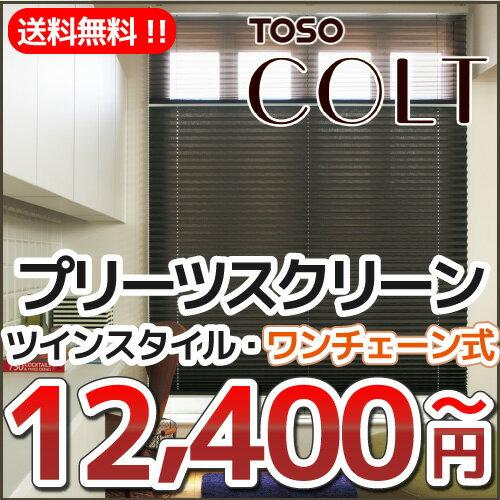 プリーツスクリーンプリーツ スクリーン TOSO トーソー COLT コルト シリーズ 送料無料 しおり25 ツインスタイル ワンチェーン式 幅121~160cm 高さ141~180cm(インテリア・寝具・収納 カーテン・ブラインド ローマンシェード) 02P19Dec15