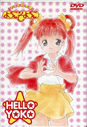 【中古】【DVD-BOX】アイドル天使ようこそようこ 全8巻+特典CD