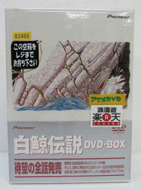 白鯨伝説 DVD-BOX 【中古】【アニメDVD・BD】【金沢本店 併売品】【600497Kz】