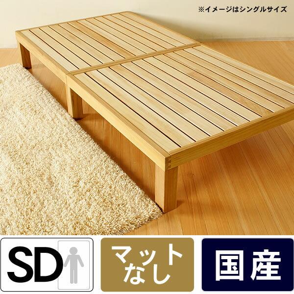 【スマホエントリー10倍】広島の家具職人が手づくりNB01 桐のすのこベッド(ヘッドレス)フレームのみセミダブルサイズ