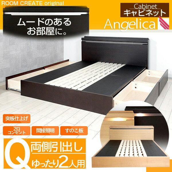 【18日エントリーで10倍】【送料無料】 木製ベッド フレーム クイーンサイズ (マットレス別売)選べる2カラー ダーク色 ナチュラル色アンゼリカ3 キャビネット両側引き出しすのこ収納BED