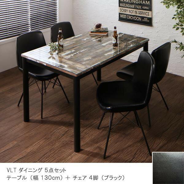 ダイニングテーブルセット 5点セット ガラステーブル幅130cm チェア4脚 ブラック ヴィンテージ ワイルド天板は古木を組み合わせたようなブロック調パネル北欧 モダン おしゃれシンプル カッコいい ダイニング