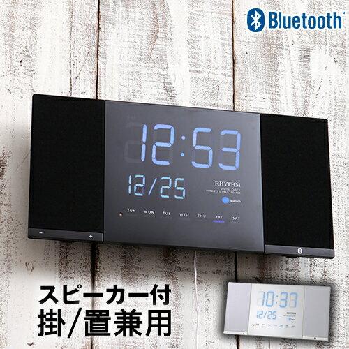 トキオト 時計 壁掛け時計 ワイヤレススピーカー 【送料無料 特典付き】 Bluetooth ブルートゥース デジタル時計スピーカー スマホ 掛け時計 掛時計 置き時計 置時計 LED時計 スピーカー付 置き 時計 リズム時計[ TOKIOTO ]
