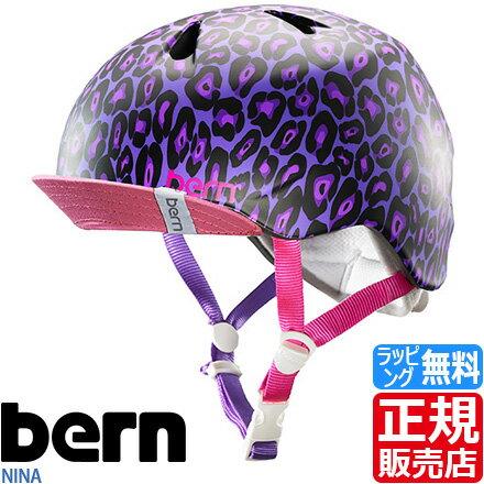 セール価格!★ bern ヘルメット bern nina ストライダー 子供用ヘルメット キッズ 子供 幼児 幼児用ヘルメット 子供用 自転車 自転車用ヘルメット 入園祝い ペダルなし自転車 キックバイク 父の日