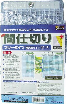 [ B319]ユタカ シート 簡易間仕切りシート(フリー) 2m×3m クリア[ 1枚入]【(株)ユタカメイク】(B319)