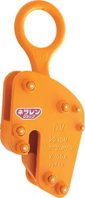 [D2750]ネツレン DV型 1/2TON ドラム缶吊クランプ[1台入]【三木ネツレン(株)】(D2750)
