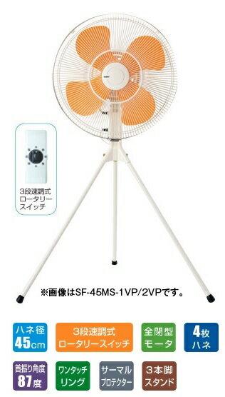 [ SF-45MS-1VP]工場扇 スタンドタイプ Mシリーズ ハネ径45cm【スイデン】(SF45MS1VP)