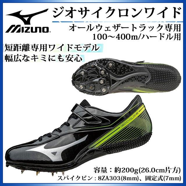MIZUNO 陸上競技スパイク ジオサイクロンワイド U1GA1616 ミズノ 幅広タイプ オールウェザートラック専用 100、400m・ハードル用