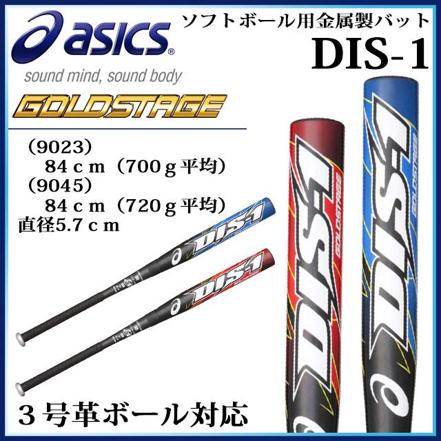 アシックス ソフトボール用金属製バット ゴールドステージ DIS-1 BB5011 asics ディアイエス1 3号革ボール対応