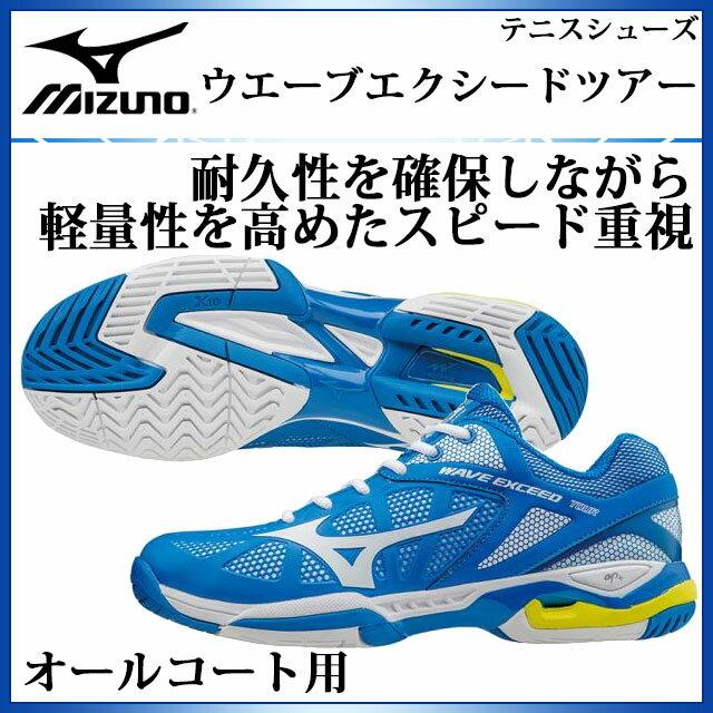 MIZUNO テニスシューズ ウエーブエクシードツアー 61GA1510 ミズノ 軽量性を高めたスピード重視 オールコート用