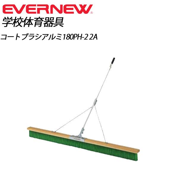 EVERNEW エバニュー 用具 小物 EKE886 コートブラシアルミ180PH II