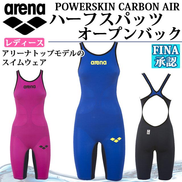 アリーナ 水泳 競泳水着 POWERSKIN CARBON AIR ハーフスパッツオープンバック FAR-6504W arena 【FINA承認モデル】 ストレスを軽減させながら肩の動きやすさをUP