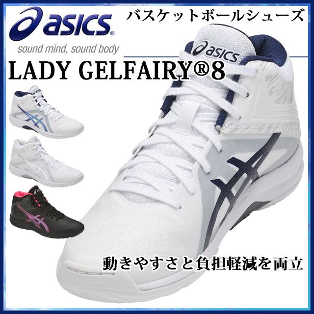 アシックス レディース バスケットボールシューズ LADY GELFAIRY(R)8 TBF403 asics 動きやすさと負担軽減を両立