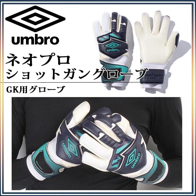 アンブロ サッカー・フットサル 手袋 メンズ レディース ネオプロショットガングローブ UJS5700 umbro キーパーグローブ