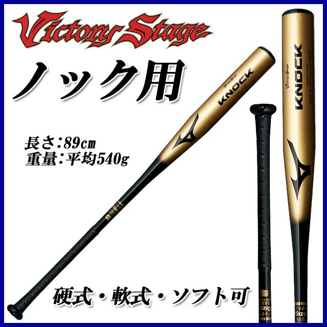 MIZUNO ミズノ  野球 バット 2TP907 ノックバット カーボン製 ビクトリーステージ FRP製 89cm 硬式・軟式・ソフト可