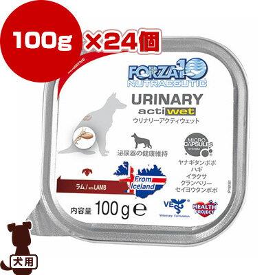 【24個セット】■FORZA10 フォルツァ10 ウリナリー アクティウェット 泌尿器の健康維持 100g×24個 SANYpet ▽b ペット フード 犬 ドッグ トレイ