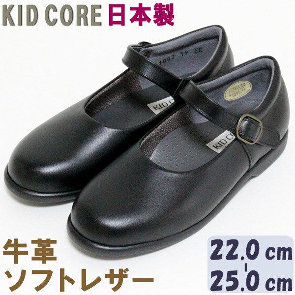子供フォーマル靴 本革ソフトレザー ストラップ L 22.0~25.0cm 【KID CORE】KC1082L 日本製 モールドソール 内側メッシュ 牛革 フォーマルシューズ ハーフサイズあり 送料無料