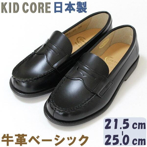 子供フォーマル靴 本革ベーシック ローファー L 21.5~21.0cm 【KID CORE】3001L 日本製 モールドソール ハーフサイズあり 牛革 フォーマルシューズ 送料無料