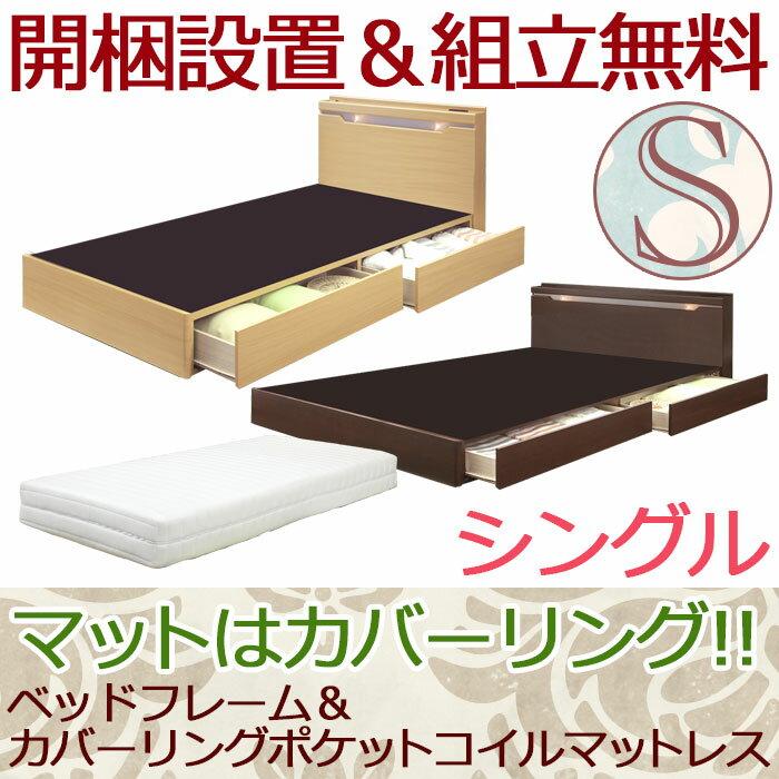 【開梱設置組立送料無料】 シングル フレーム+ポケットコイルマット スミス  ベッド シングル シングルベッド ベッド シングル マットレス付き カバーリング 洗える