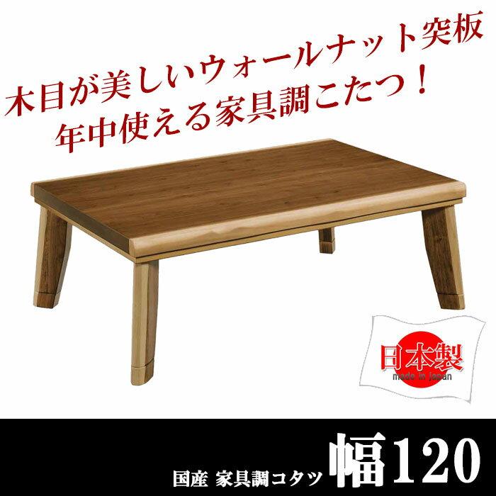 �48H�定P5�】��料無料】 幅120cm 長方形 ���本体 �ーツ  ��� 日本製 ��� テーブル ��� ローテーブル ��� 長方形 ��� ��ゃれ 家具調��� 木製 ���本体 コタツ ウォールナット 天然木