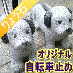 自転車止め かわいくって安定感バツグンの犬 当店オリジナル 高級みかげ石 りょう石