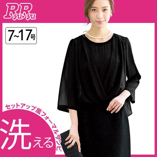 ブラックフ 17号 15号セットアップ風フォーマルワンピース(15号~17号) ryuryu/リュリュ ラナン Ranan 30代 40代 ファッション レディース 大きいサイズ