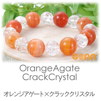 AAAオレンジアゲート×クラック水晶  パワーストーン 天然石 ブレスレット パワーストーン 天然石 ◆