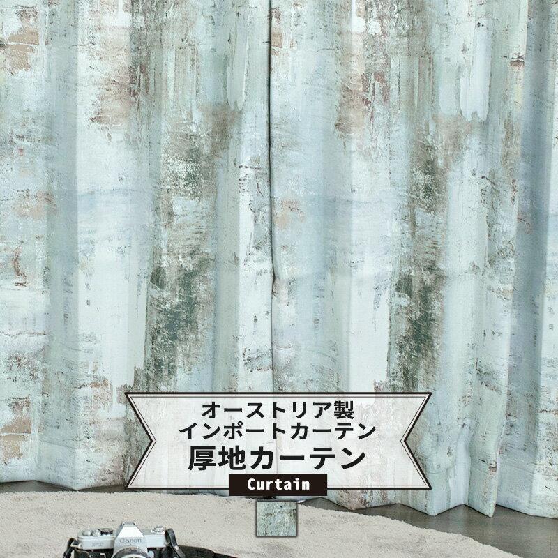 輸入 カーテン 海外ブランド生地 インポートカーテン[スペイン]/●カウム/【YH954】幅201~250cm×丈201~260cm[1枚]《約10日後出荷》[遮光2級 遮光 おしゃれ インテリア サイズオーダー 洗える 高級カーテン 北欧 インダストリアル 石壁 コンクリート 男前]