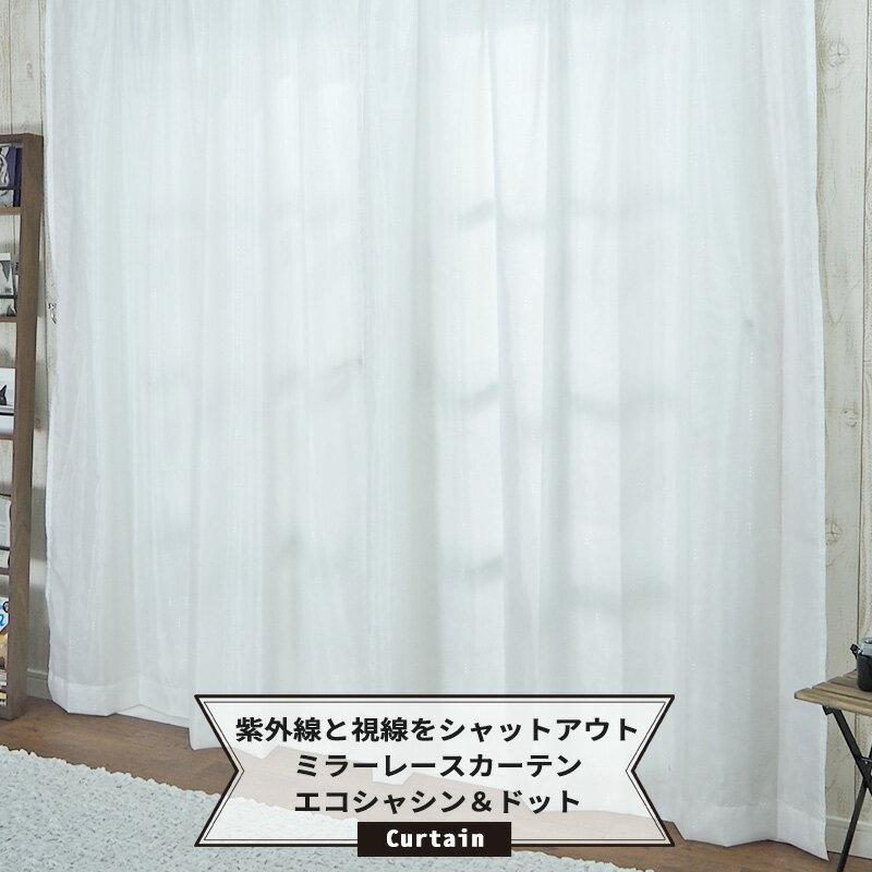 [サイズオーダー]紫外線と視線をシャットアウト!昼も夜も見えにくい ミラーレースカーテン/エコシャイン/ [1枚入]/1cm単位でオーダー可能な日本製オーダーカーテン/《約10日後出荷》 [ウェーブロン 帝人フロンティア 透けないカーテン 遮熱 ミラーカーテン UVカット]