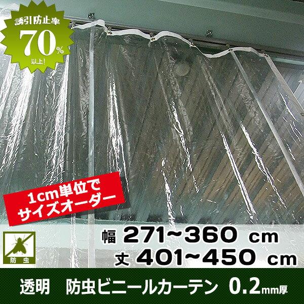 [10日限定!10%OFFクーポンあり]非防炎/防虫ビニールカーテン〈0.2mm厚〉【FT01】倉庫・会社・事務所・店舗・デッキ・ガレージ・ベランダ・部屋の間仕切に!/冷暖房効果UP!/節電・防塵・防虫対策に!/幅271~360cm   丈401~450cm《約10日後出荷》