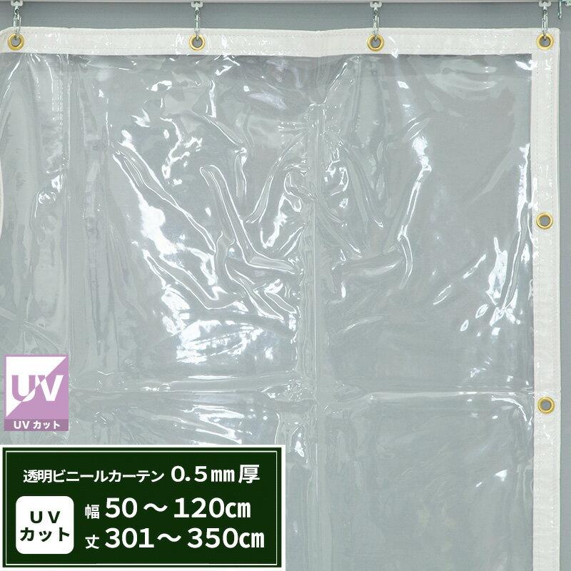 有害な紫外線からあなたを守る!透明 UVカットビニールカーテン〈まもる君0.5mm厚〉【FT02】施設・店舗・ベランダ・部屋の間仕切に!/冷暖房効果UP!/節電・防塵・防虫対策に!/幅50~120cm 丈301~350cm/《約10日後出荷》[ビニールシート ビニシー]