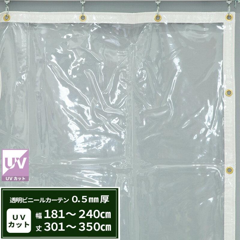 [全品ポイント2倍中!]有害な紫外線からあなたを守る!透明 UVカットビニールカーテン〈まもる君0.5mm厚〉【FT02】施設・店舗・ベランダ・部屋の間仕切に!/冷暖房効果UP!/節電・防塵・防虫対策に!/幅181~240cm 丈301~350cm/《約10日後出荷》[ビニールシート ビニシー]