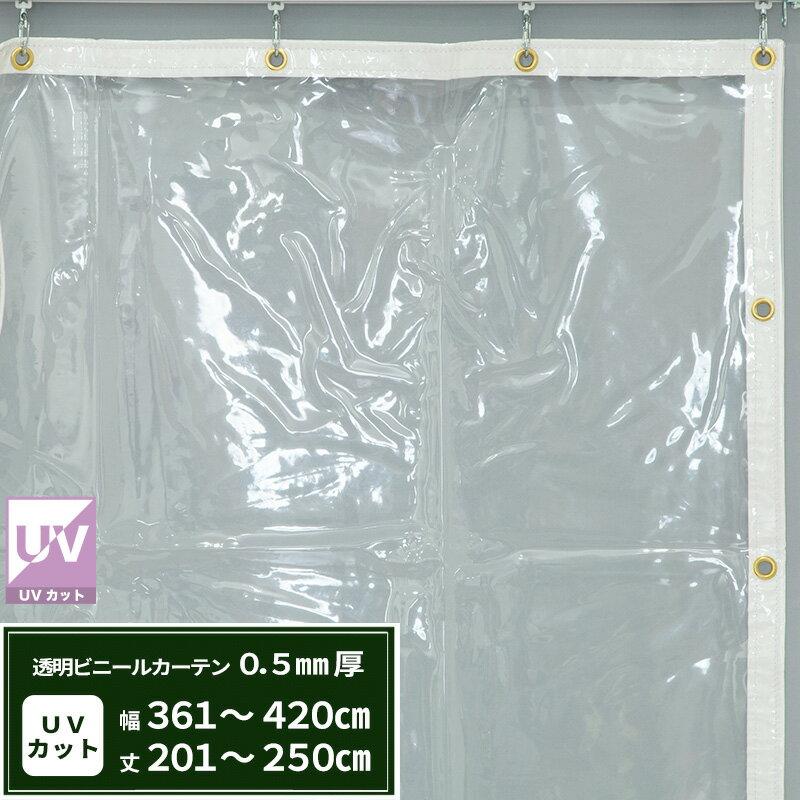 [全品ポイント2倍中!]有害な紫外線からあなたを守る!透明 UVカットビニールカーテン〈まもる君0.5mm厚〉【FT02】施設・店舗・ベランダ・部屋の間仕切に!/冷暖房効果UP!/節電・防塵・防虫対策に!/幅361~420cm 丈201~250cm/《約10日後出荷》[ビニールシート ビニシー]