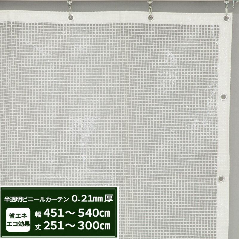 [全品ポイント2倍中!]屋外使用に最適!寒冷地で硬化しにくいポリエチレン〈PE〉製 半透明ビニールカーテン〈0.21mm厚〉【FT08】倉庫・事務所・店舗・デッキ・ガレージ・ベランダの間仕切に!/幅451~540cm 丈251~300cm《約10日後出荷》