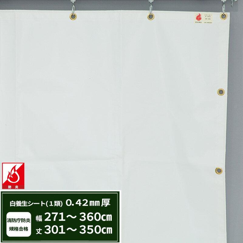 [全品ポイント2倍中!]エステル防炎1類 建築白養生シート〈0.42mmt〉優れた耐候性・防水性で雨よけ、日覆いなどの野積みシート、テント、カバーとしても最適【FT13】/幅271~360cm 丈301~350cm/《約10日後出荷》
