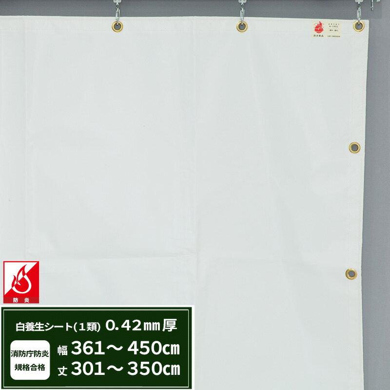 [全品ポイント2倍中!]エステル防炎1類 建築白養生シート〈0.42mmt〉優れた耐候性・防水性で雨よけ、日覆いなどの野積みシート、テント、カバーとしても最適【FT13】/幅361~450cm 丈301~350cm/《約10日後出荷》