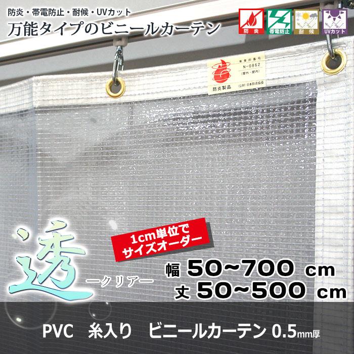 ビニールカーテン/ビニールシート PVC防炎〈0.5mm厚〉【FT19】「透-クリア-」/[幅201~300 丈101~150]/防炎・帯電防止・UVカット・耐候機能付!《約10日後出荷》[ビニールシート ビニシー]